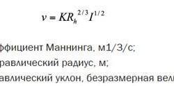 Формула для расчёта уклона канализации по СНиП